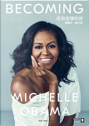 成為這樣的我:蜜雪兒・歐巴馬 by Michelle Obama, 蜜雪兒‧歐巴馬