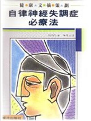 自律神經失調症必療法 by 稅所弘