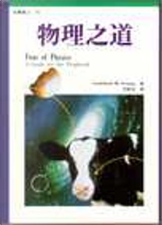 物理之道 by Lawrence M. Krauss