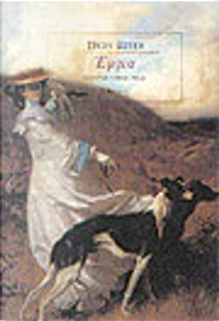 Έμμα by Jane Austen, Τζέην Ώστεν