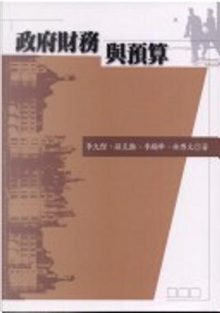 政府財務與運算 by 林博文, 李允傑, 孫克難, 李顯峰