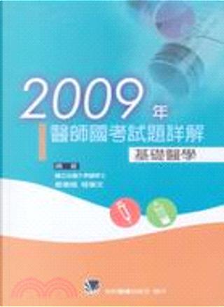 2009年醫師國考試題詳解 by 袁章祖