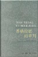 苏格拉底的审判 by 斯东