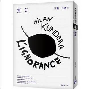 無知 by Milan Kundera