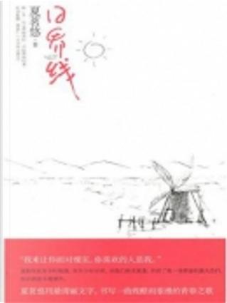 日界线 by 夏茗悠