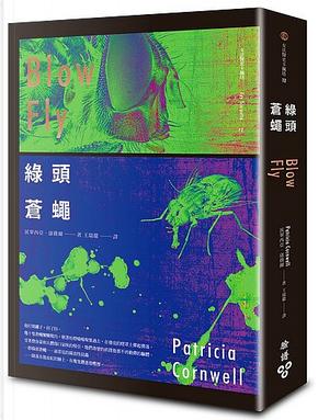 綠頭蒼蠅 by Patricia Cornwell