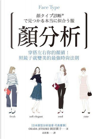 顏分析 by 岡田實子