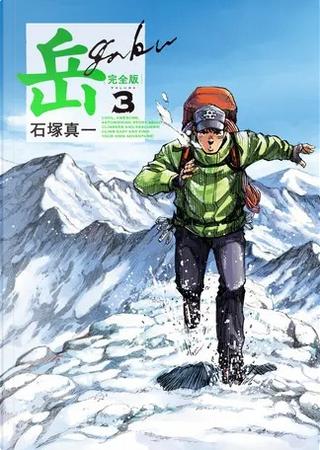 岳 完全版 VOLUME 3 by 石塚真一