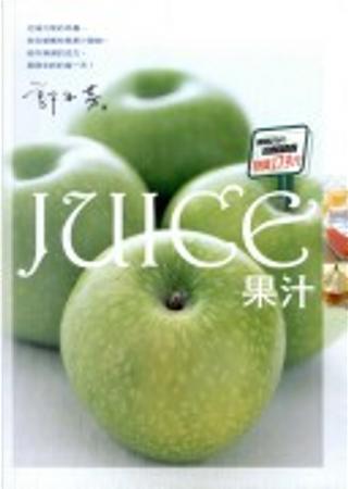 JUICE果汁 by 郭玉芳