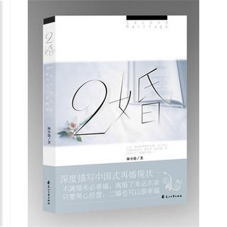2婚 by 林小染