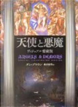 天使と悪魔 by Dan Brown