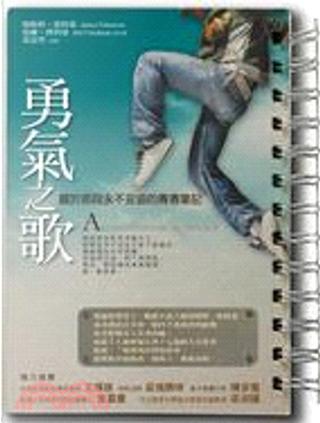 勇氣之歌 by 海爾.傅利曼, 詹姆斯.派特森(James Patterson)