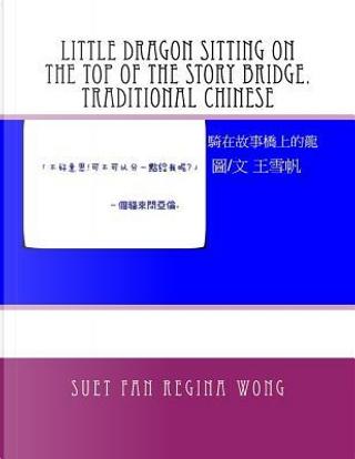 Little Dragon Sitting on the Top of the Story Bridge by Suet Fan Regina Wong