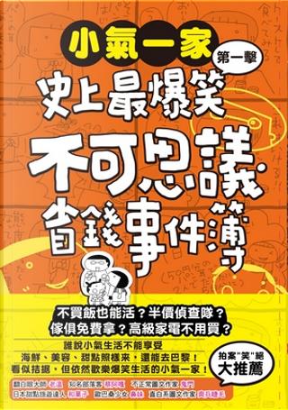 小氣一家 by 森川弘子