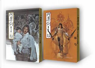 《阿鼻剑》 by 编文, 郑问, 马利