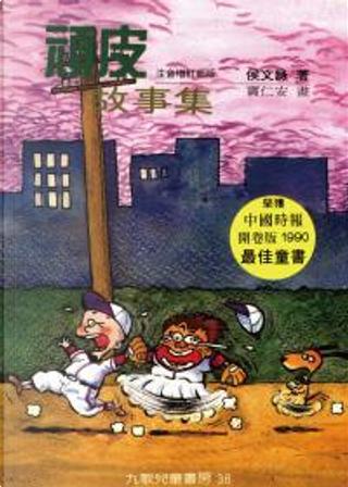 頑皮故事集 by 侯文詠
