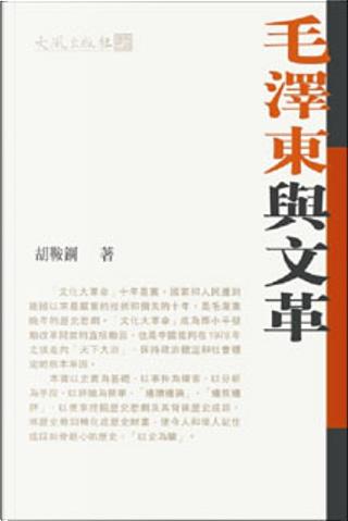 毛澤東與文革 by 胡鞍鋼