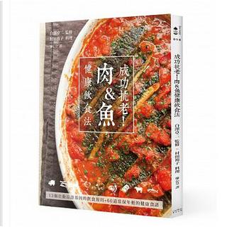 成功抗老!肉&魚健康飲食法 by 村田裕子, 白澤卓二