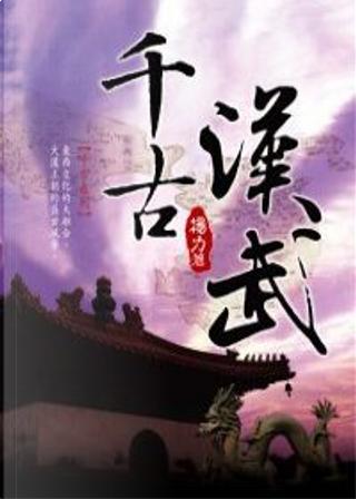 千古漢武 by 楊力