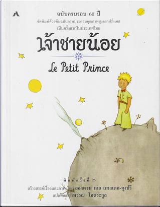 Le Petit Prince by