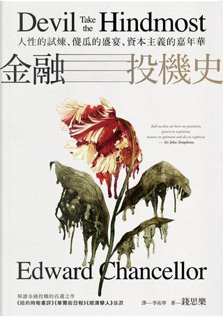金融投機史 by 愛德華.錢思樂 Edward Chancellor