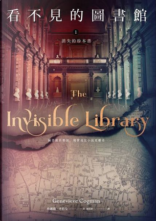 看不見的圖書館 1 消失的珍本書 by Genevieve Cogman