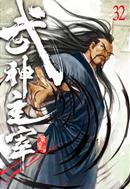 武神主宰32 by 紫皇