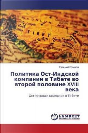 Политика Ост-Индской компании в Тибете во второй половине XVIII века by Евгений Ефимов