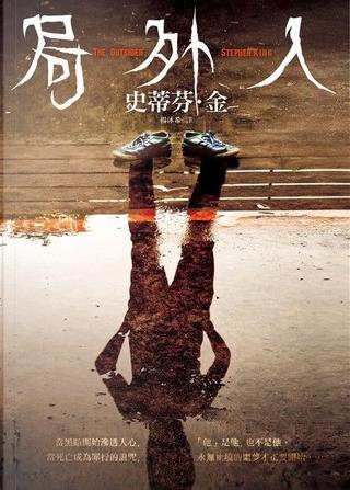 局外人 by Stephen King