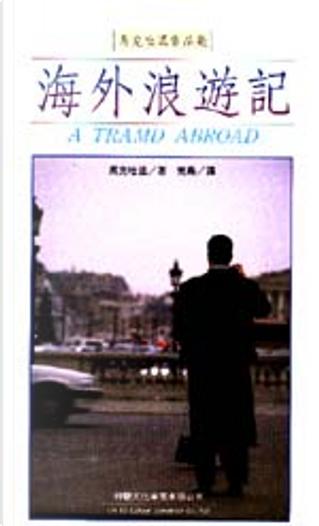 海外浪遊記 by 馬克吐溫