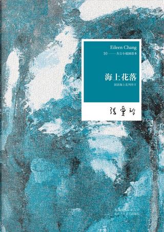 海上花落 by 张爱玲