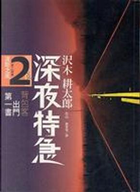 深夜特急 Vol. 2 by 澤木耕太郎
