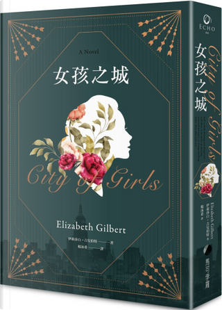 女孩之城 by Elizabeth Gilbert