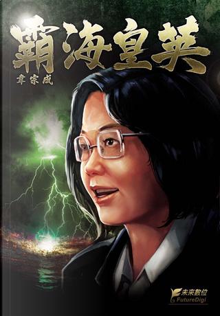 霸海皇英 by 韋宗成