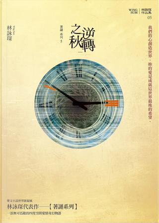 逆轉之秋 by 林詠琛