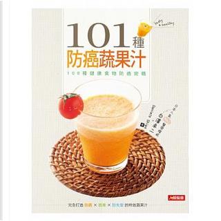101種防癌蔬果汁--100種健康食物防癌密碼 by Daniela Shiga