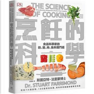 烹飪的科學 by 斯圖亞特. 法里蒙