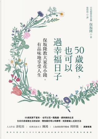 50歲後,也可以過幸福日子 by 保坂隆