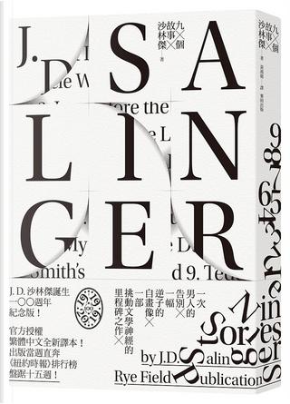九個故事 by J.D. Salinger
