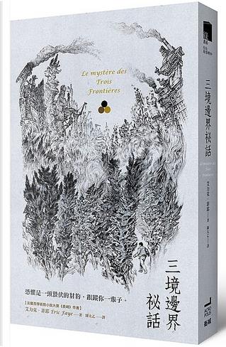 三境邊界祕話 by Éric Faye, 艾力克‧菲耶