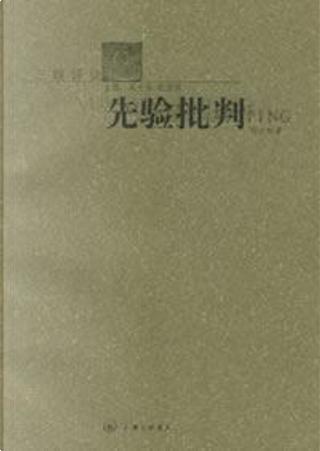先验批判 by 刘士林