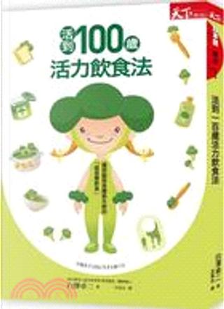 活到一百歲活力飲食法 by 白澤卓二