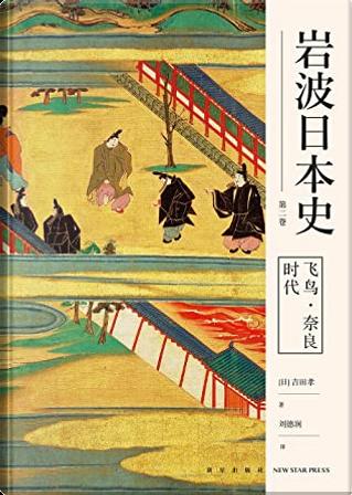 飞鸟·奈良时代 by 吉田孝