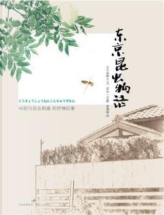东京昆虫物语  by 图, 泉麻人, 安永一正