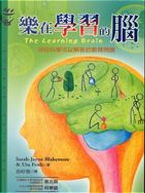 樂在學習的腦 by Blakemore, Uta Frith