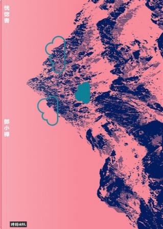 恍惚書 by 鄧小樺