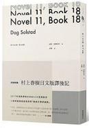 第11本小說,第18本書 by 達格.索爾斯塔
