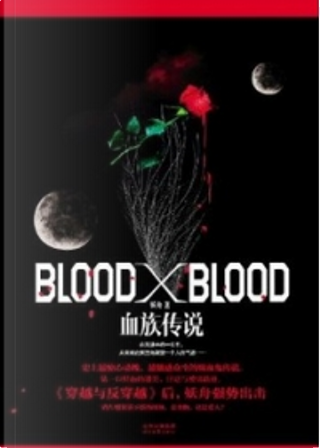 BLOOD X BLOOD 血族传说 by 妖舟