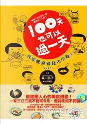 100元也可以過一天 by 森川弘子
