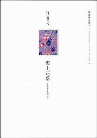 张爱玲全集 by 韩邦庆